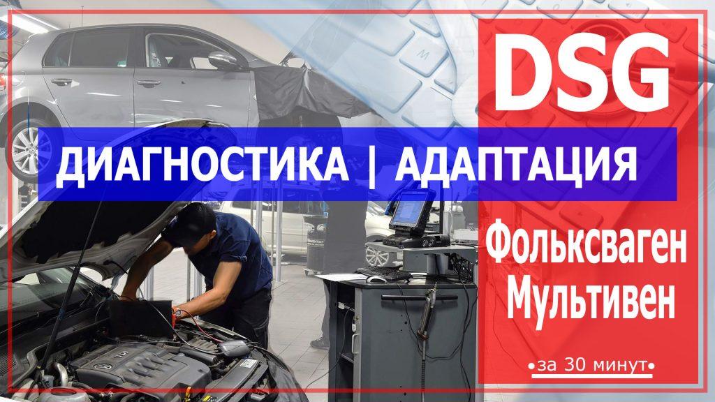 Диагностика и адаптация ДСГ Фольксваген Мультивен