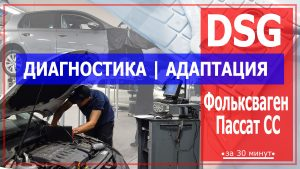 Диагностика и адаптация ДСГ Фольксваген Пассат СС