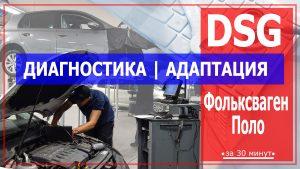 Диагностика и адаптация ДСГ Фольксваген Поло