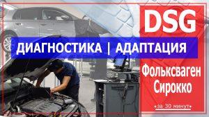 Диагностика и адаптация ДСГ Фольксваген Сирокко