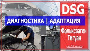 Диагностика и адаптация ДСГ Фольксваген Тигуан