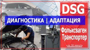 Диагностика и адаптация ДСГ Фольксваген Транспортер