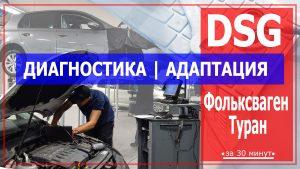 Диагностика и адаптация ДСГ Фольксваген Туран