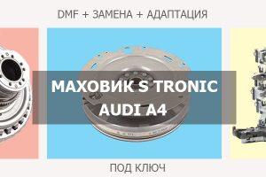 Двухмассовый Маховик DL501 Ауди А4