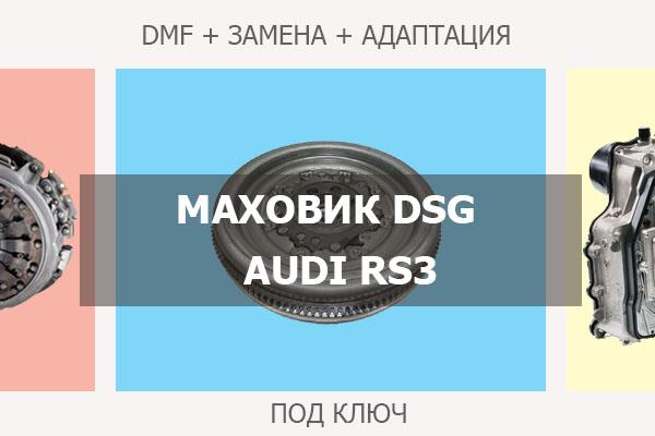 Двухмассовый Маховик DSG 7 Ауди RS3