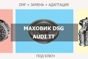 Двухмассовый Маховик DSG 7 Ауди TT