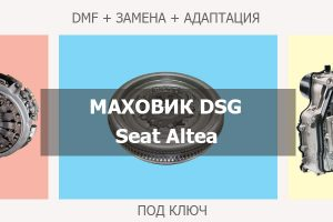 Маховик DSG 7 Сеат Альтеа