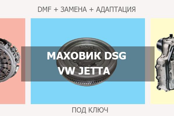 Двухмассовый Маховик ДСГ Фольксваген Джетта