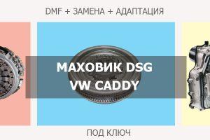 Двухмассовый маховик vw caddy