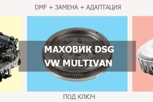 Двухмассовый Маховик ДСГ Фольксваген Мультивен