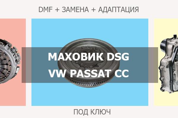 Двухмассовый Маховик ДСГ Фольксваген Пассат СС