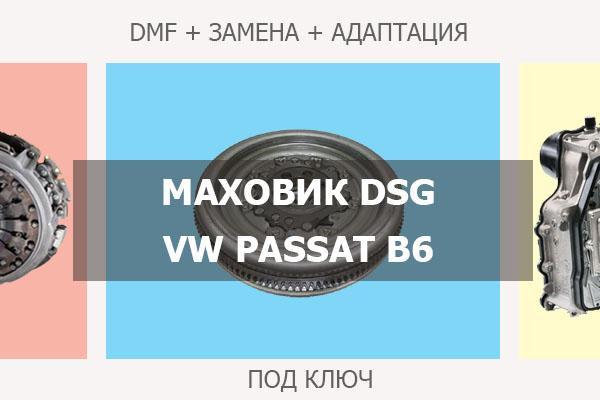 Двухмассовый Маховик ДСГ Фольксваген Пассат б6