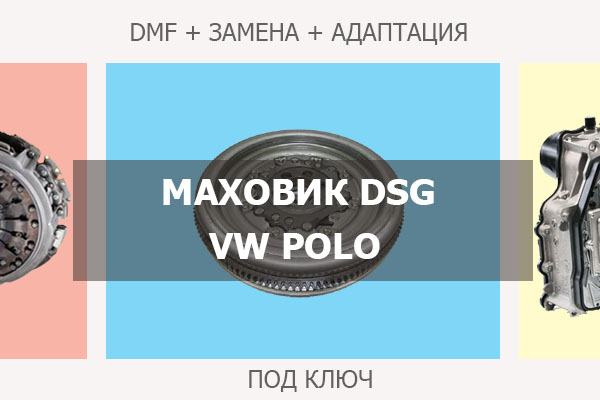 Двухмассовый Маховик ДСГ Фольксваген Поло
