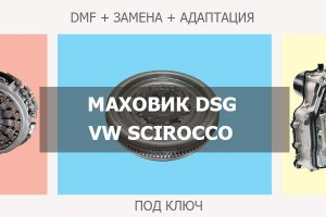 Двухмассовый Маховик ДСГ Фольксваген Сирокко
