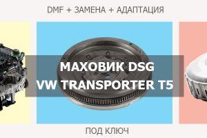 Двухмассовый Маховик ДСГ Фольксваген Транспортер Т5