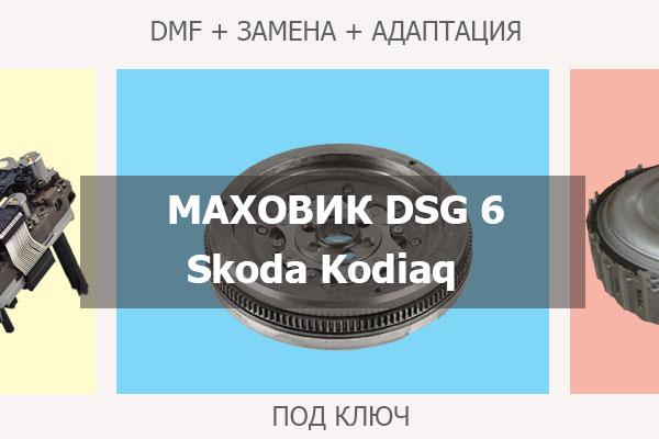 Двухмассовый Маховик ДСГ6 Шкода Кодиак