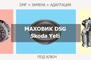 Двухмассовый Маховик ДСГ7 Шкода Йети