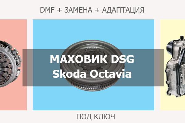 Двухмассовый Маховик ДСГ7 Шкода Октавия