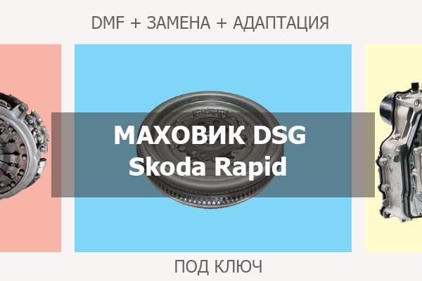 Двухмассовый Маховик ДСГ7 Шкода Рапид