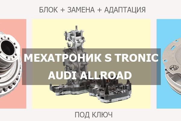 Мехатроник DL501 Ауди Аллроад