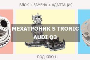 Мехатроник DL501 Audi Q3