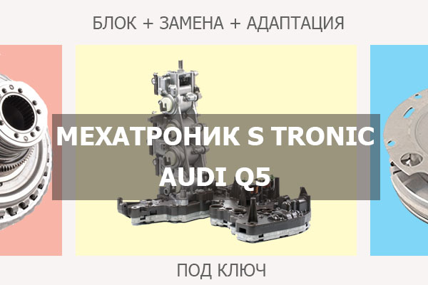 Мехатроник DL501 Audi Q5