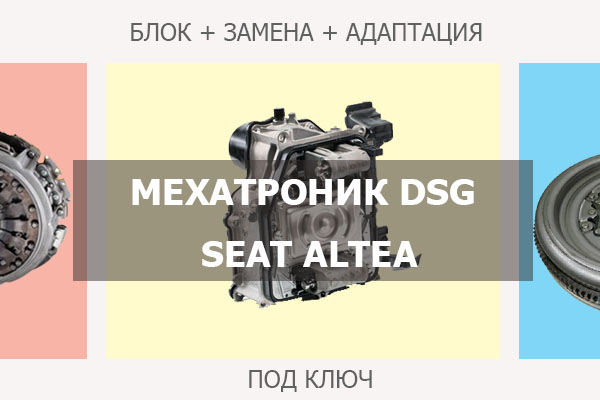 Мехатроник DSG 7 Сеат Альтеа