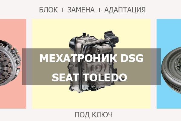 Мехатроник DSG 7 Сеат Толедо