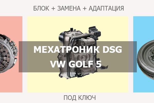 Мехатроник ДСГ Фольксваген Гольф 5