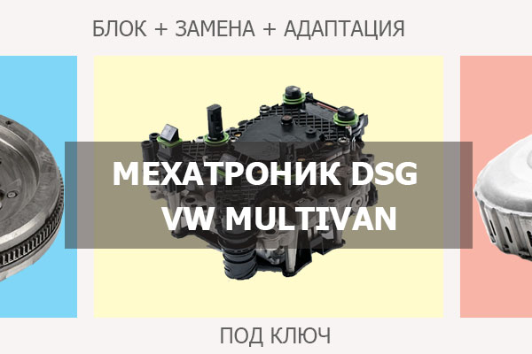 Мехатроник ДСГ Фольксваген Мультивен