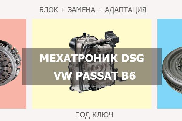 Мехатроник ДСГ Фольксваген Пассат Б6