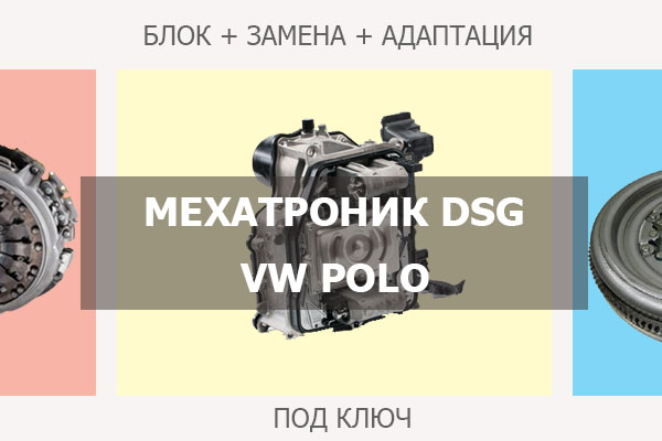 Мехатроник ДСГ Фольксваген Поло