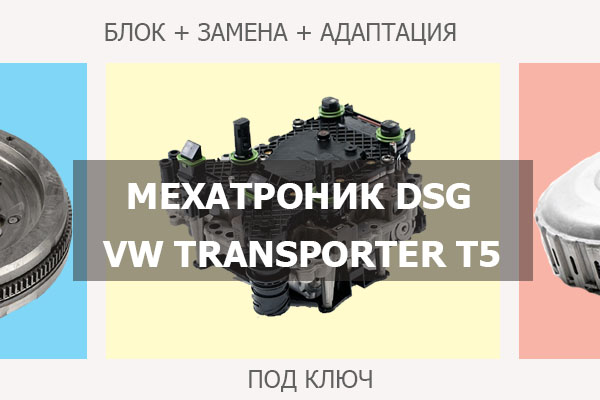 Мехатроник ДСГ Фольксваген Транспортер Т5
