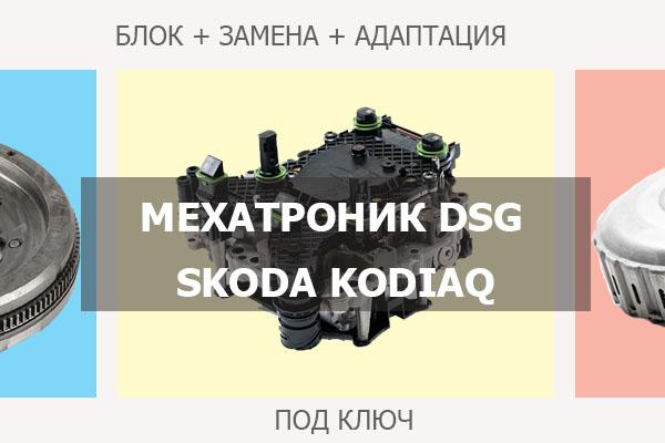 Мехатроник ДСГ Шкода Кодиак