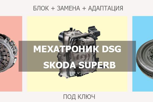 Мехатроник ДСГ Шкода Superb