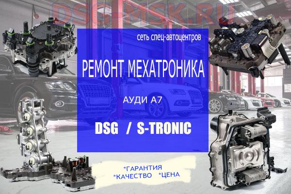 Ремонт мехатроника ДСГ Ауди А7 С-троник