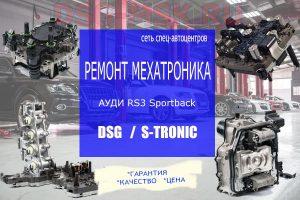 Ремонт мехатроника ДСГ Ауди RS3