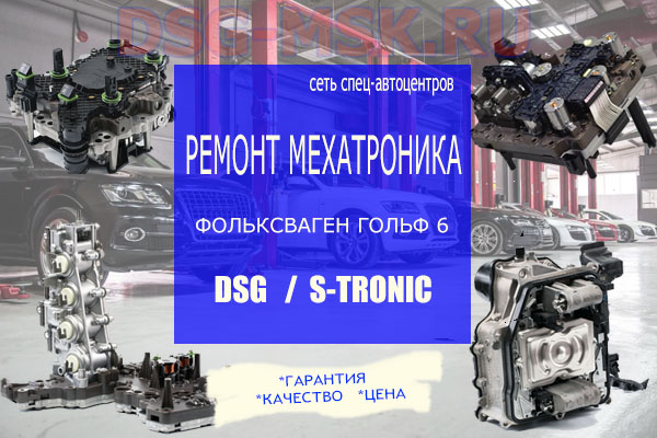 Ремонт мехатроника ДСГ Фольксваген Гольф 6