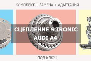 Сцепление Ауди А4 ДСГ С-Троник