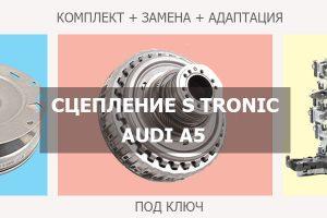 Сцепление Ауди А5 ДСГ С-Троник