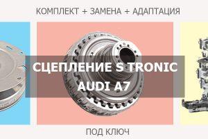 Сцепление Ауди А7 ДСГ С-Троник