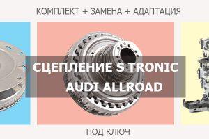 Сцепление Ауди Аллроад ДСГ С-Троник