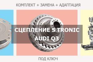 Сцепление Ауди Q3 ДСГ С-Троник