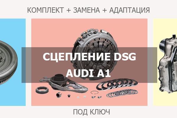 Сцепление DSG 7 Ауди А1