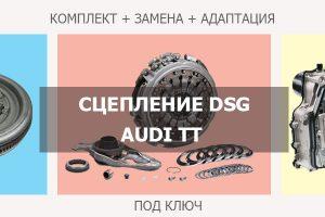 Сцепление DSG 7 Ауди ТТ