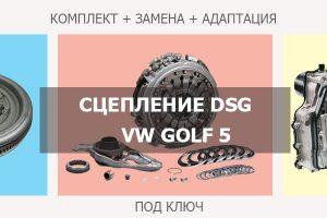 Сцепление ДСГ Фольксваген Гольф 5
