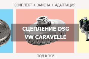 Сцепление ДСГ Фольксваген Каравелла DQ500