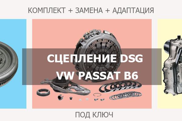 Сцепление ДСГ Фольксваген Пассат Б6