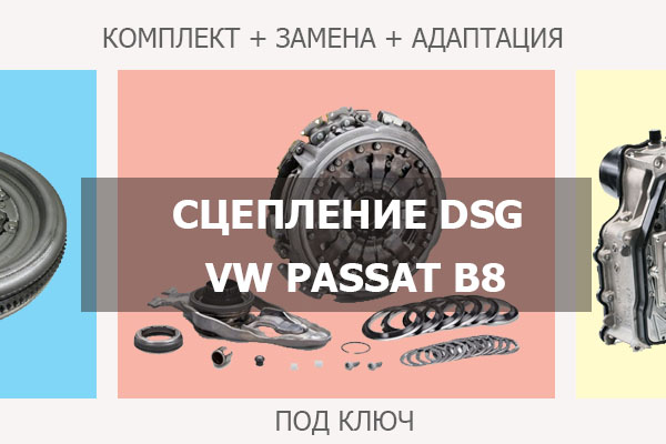 Сцепление ДСГ Фольксваген Пассат Б8