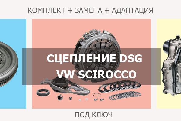 Сцепление ДСГ Фольксваген Сирокко